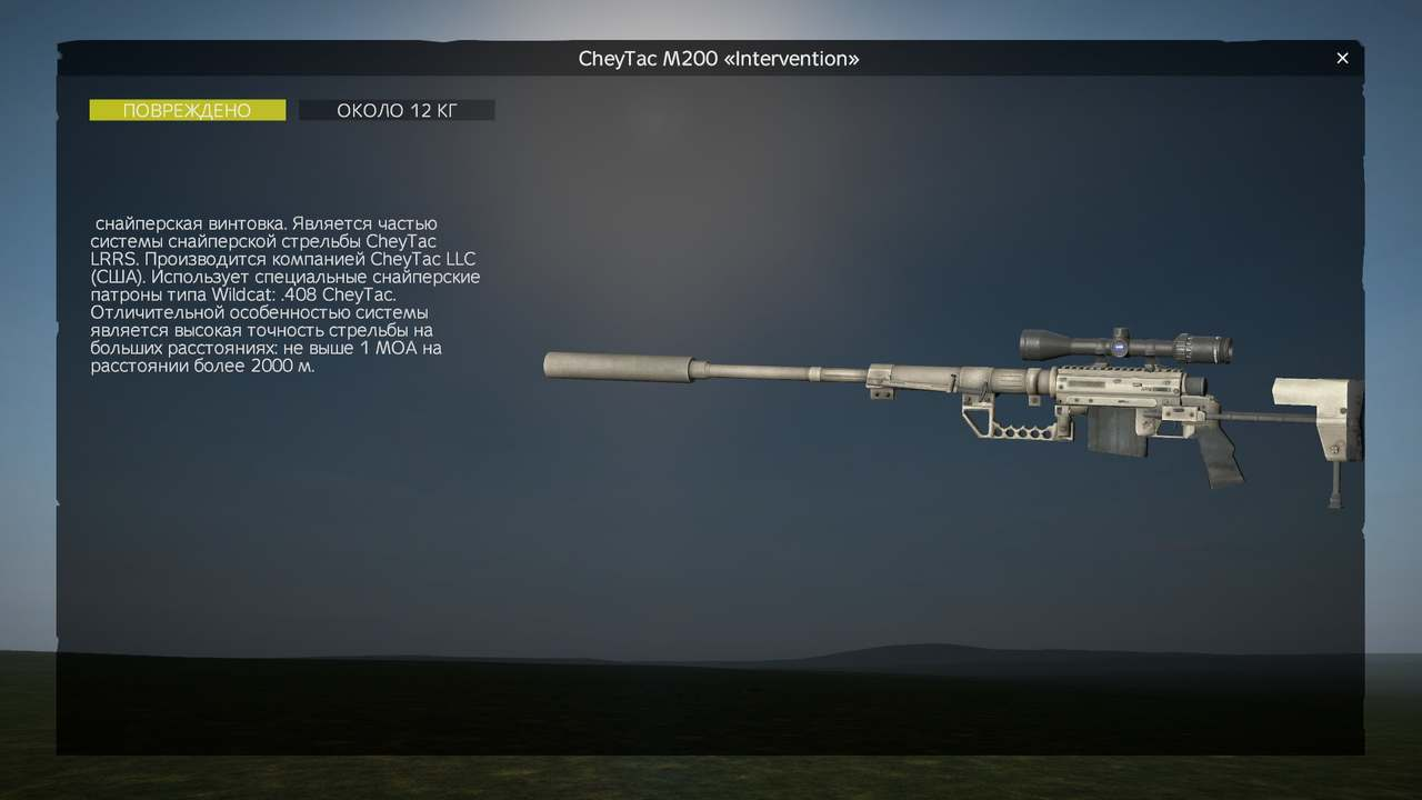 CheyTac M200 «Intervention»